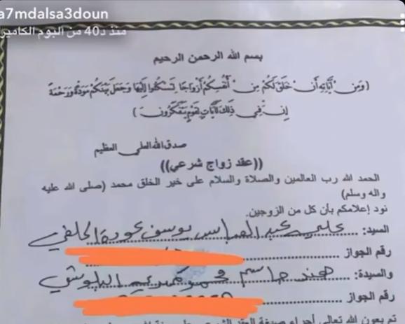 1 - صورة مسربة من عقد زواج هند البلوشي والفنان العراقي علي يوسف بعد الطلاق بالثلاث