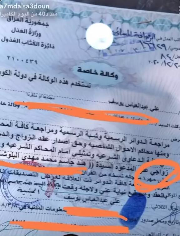 2 - صورة مسربة من عقد زواج هند البلوشي والفنان العراقي علي يوسف بعد الطلاق بالثلاث