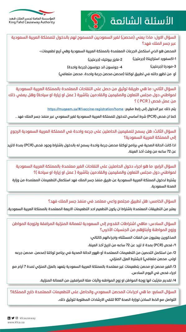 4f694357 e35b 411d 94cf 23c93b8444ca جسر الملك فهد يرد على أبرز الأسئلة بشأن الإجراءات الصحية للقادمين إلى المملكة