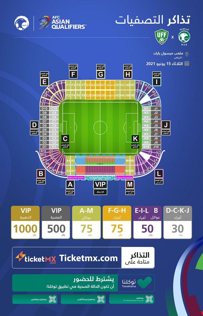 60c63ff1eab88 - الكشف عن أسعار تذاكر مباراة المنتخب السعودي وأوزبكستان