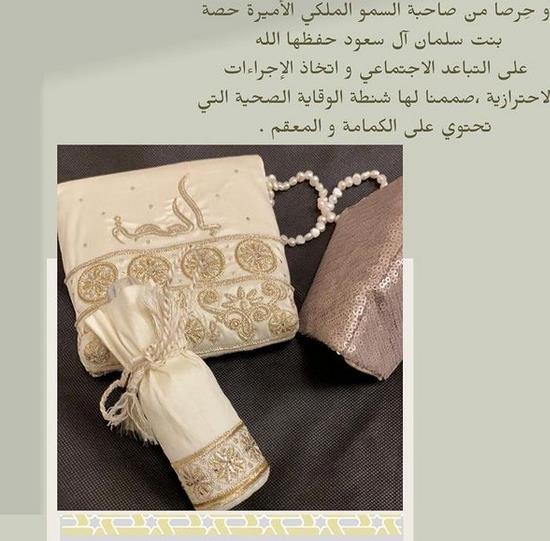 689a0f7e 6aaa 41ed 9ac5 478164854197 - لمسات تراثية في حفل زفاف الأميرة حصة بنت سلمان؟- فيديو وصور
