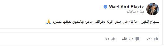 1500 2 - ياسمين عبد العزيز في خطر.. شقيقها والنجوم يطلبون الدعاء لها