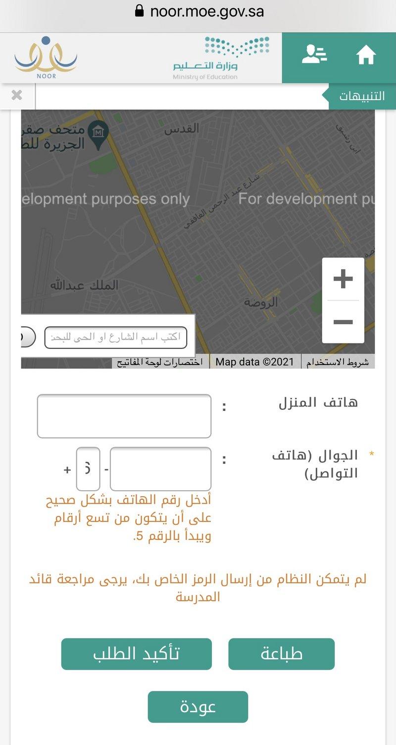 6122937b1ed56 خانة التحقق من الرقم المرسل تغيب عن برنامج نور للنقل المدرسي