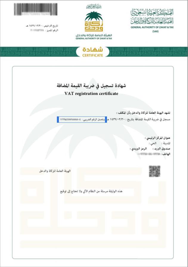 شهادة رقم ضريبي