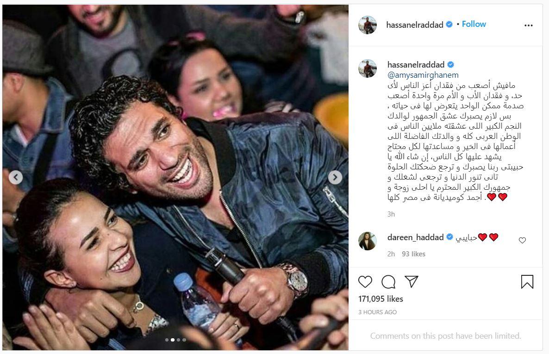 01 4 - حسن الرداد لـ إيمي سمير غانم: مفيش أصعب من فقدان أعز الناس.. ولكن