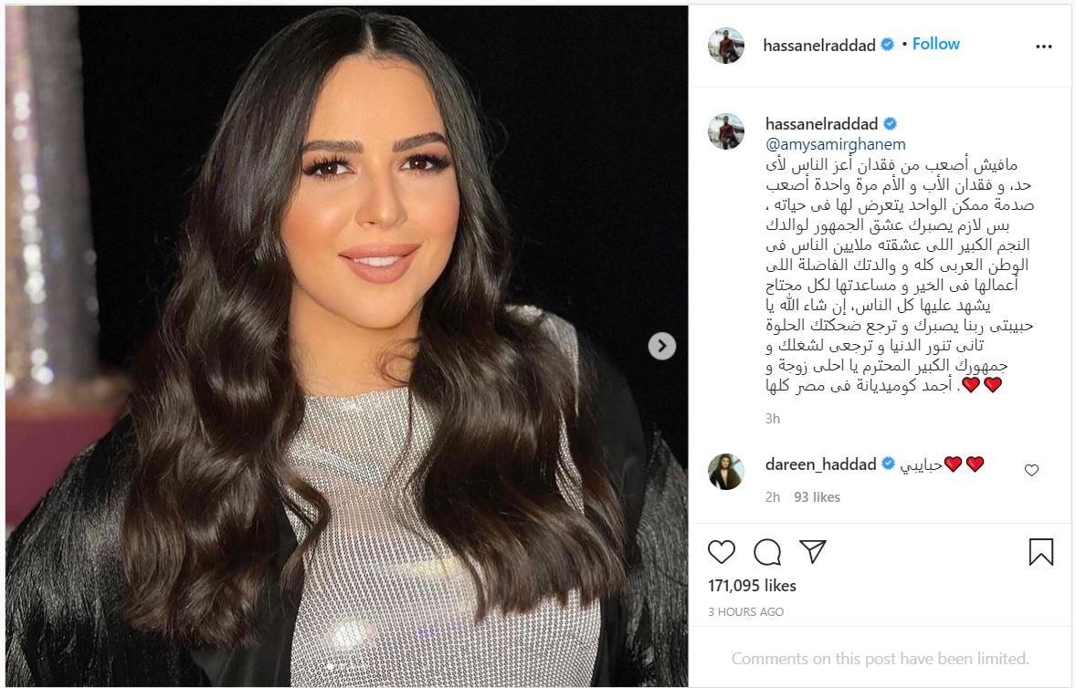 012 2 - حسن الرداد لـ إيمي سمير غانم: مفيش أصعب من فقدان أعز الناس.. ولكن