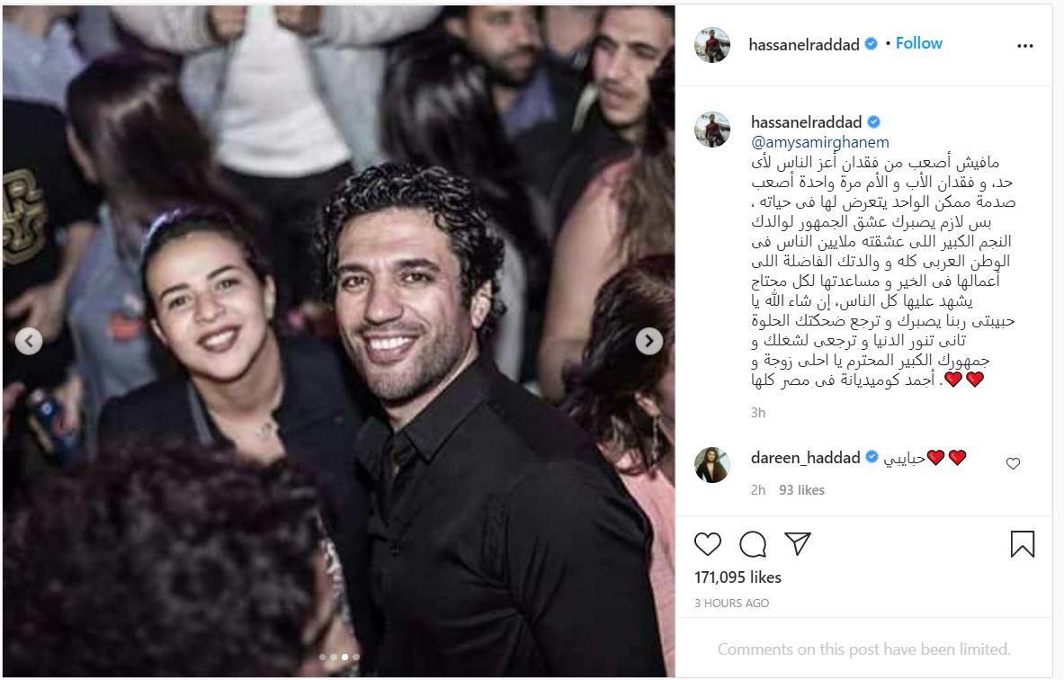 0202 - حسن الرداد لـ إيمي سمير غانم: مفيش أصعب من فقدان أعز الناس.. ولكن