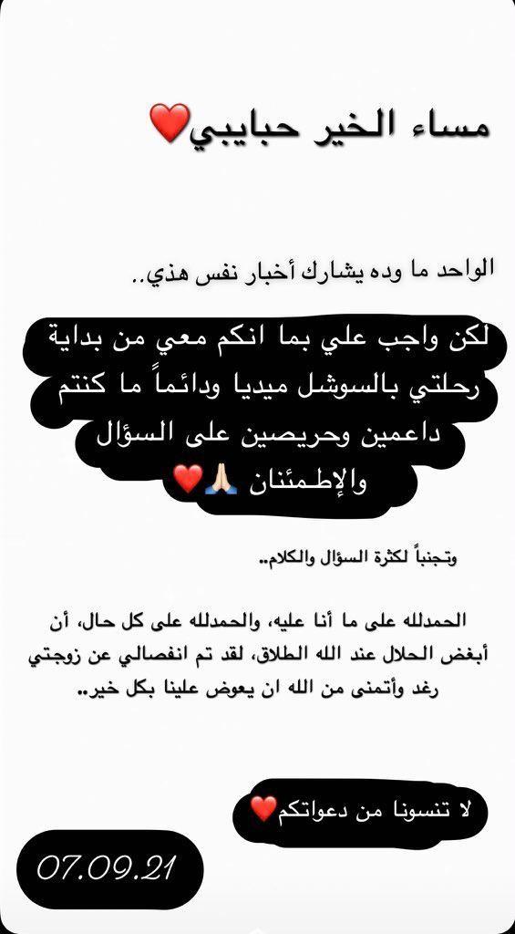 18Ydh - شاهد.. عبدالله القفاري يعلن انفصاله عن زوجته رغد