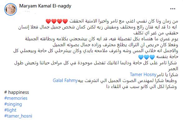 2113 - تامر حسني يغني مع كفيفة تمنت لقاءه ويعلق: يارب أكون فرّحتك يا مريوم