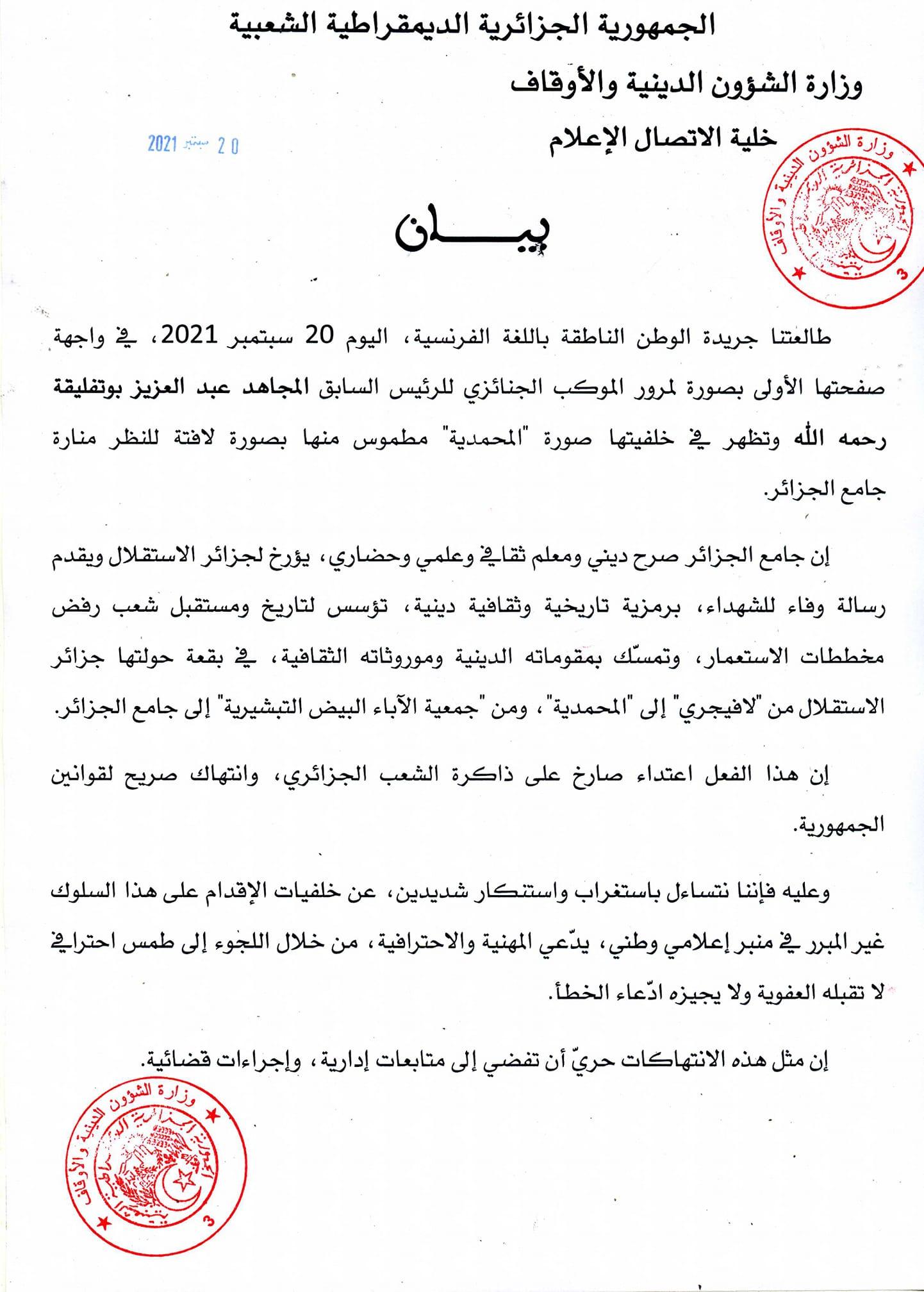 242326702 3019758081596837 2059318610242967270 n - الجزائر.. جدل واسع بعد حذف جريدة مئذنة المسجد الأعظم من صورة غلافها