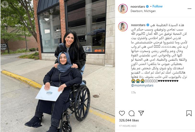 33 3 - نور ستارز تهدي والدتها منزلا.. وتنشر صورتها وتوجه لها رسالة