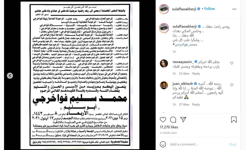 588 - سلاف فواخرجي بأول تعلق بعد وفاة والدها.. وتحدد موعد جنازته