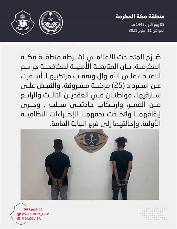 b750cc20 5ba2 416c 871a db4db8a23a64 - القبض على مواطنَين لارتكابهما عدداً من الجرائم بمكة