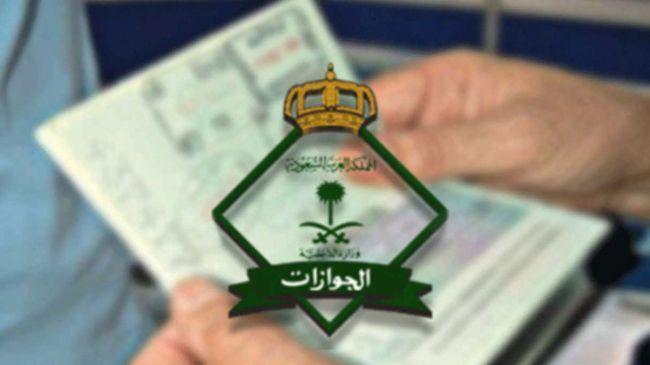 استعلام عن وافد برقم الإقامة أو الحدود أو الجواز ومعرفة نطاقه