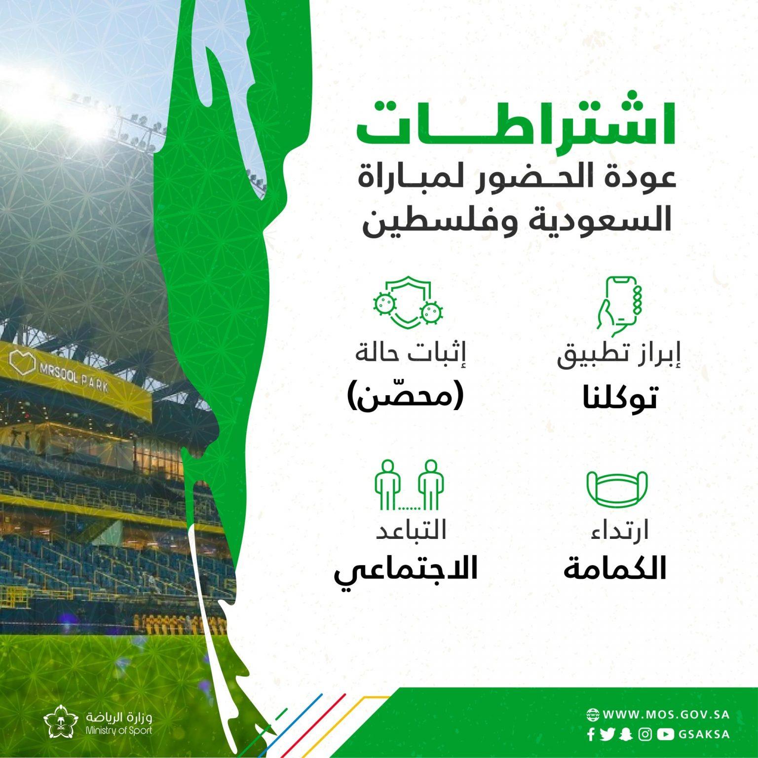 Exo6euaW8AAOVL1 1536x1536 1 - تعرف على شروط حضور مباراة السعودية وفلسطين